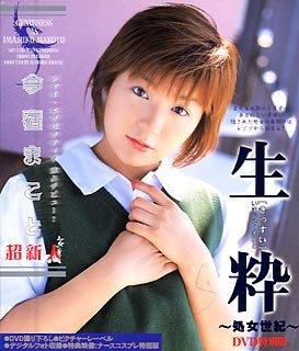 生粋~処女世紀~DVD特別版~
