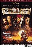 パイレーツ・オブ・カリビアン / 呪われた海賊たち コレクターズ・エディション
