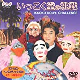いっこく堂の挑戦 [DVD]の画像