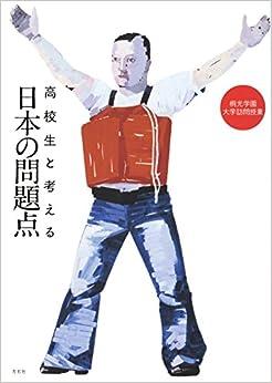 : Toko gakuen daigaku homon jugyo.: Toko Gakuen Chugakko.; Toko