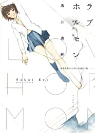 ラブホルモン (エデンコミックス) (マッグガーデンコミックス EDENシリーズ)