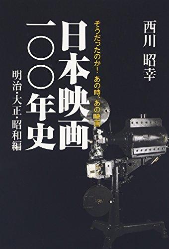 日本映画一〇〇年史 明治・大正・昭和編