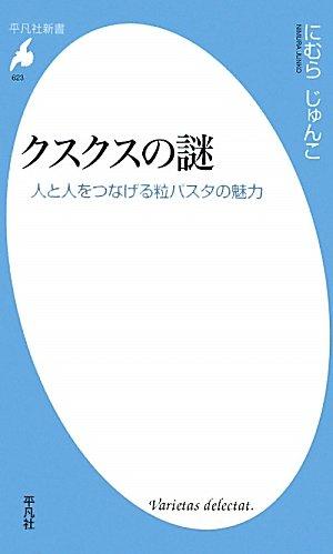 クスクスの謎―人と人をつなげる粒パスタの魅力 (平凡社新書)