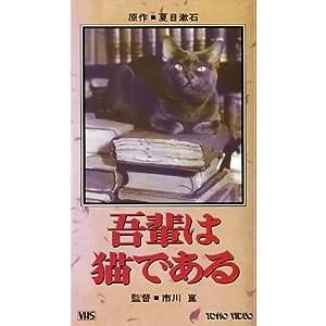 吾輩は猫である - 映画情報・感想・評価(ネタバレ …