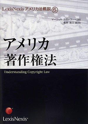 LexisNexisアメリカ法概説 ⑤アメリカ著作権法