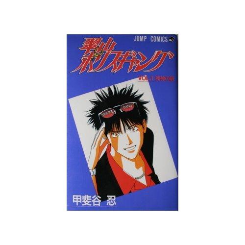 翠山ポリスギャング 1 死神の辰 (ジャンプコミックス)