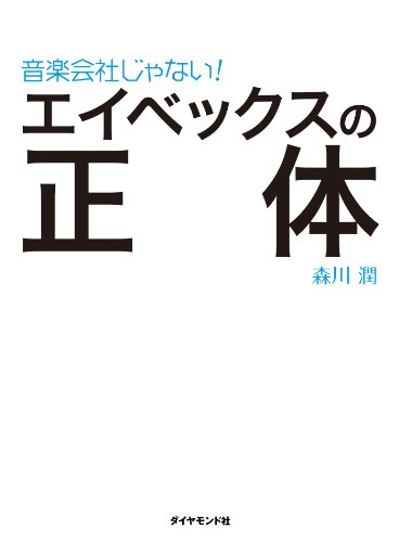 エイベックスの正体 (週刊ダイヤモンド 特集BOOKS(Vol.32))
