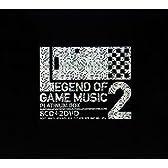 GAME SOUND LEGEND SERIES LEGEND OF GAME MUSIC 2 ~PLATINUM BOX~ (DVD付)
