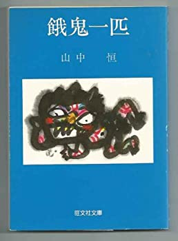 餓鬼一匹 (1981年) (旺文社文庫)