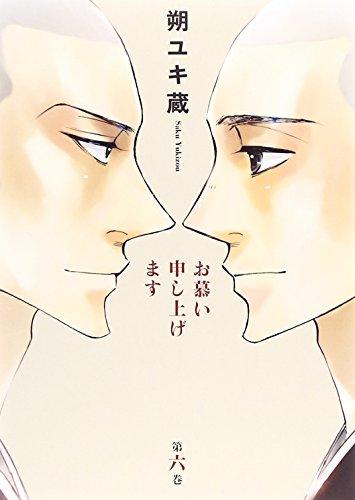 (ヤングジャンプコミックス)