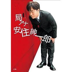 安住紳一郎の画像 p1_3