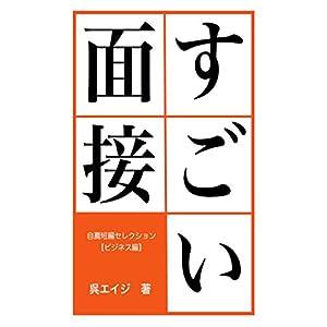 すごい面接 (呉工房) [Kindle版]