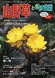 山野草とミニ盆栽 2015年 01月号 [雑誌]