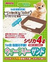 ボンビアルコン 猫砂 猫用トイレ砂 ウィークリーサンド シリカ 4L 2Lで約1ヶ月分