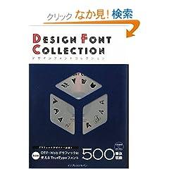 デザインフォントコレクション500