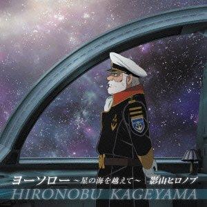 宇宙戦艦ヤマト2199 第五章 ED主題歌 ヨーソロー 〜星の海を越えて〜