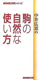 中井広恵の駒の自然な使い方 (NHK将棋シリーズ)