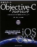 エキスパートObjective-Cプログラミング ?iOS/OS Xのメモリ管理とマルチスレッド?