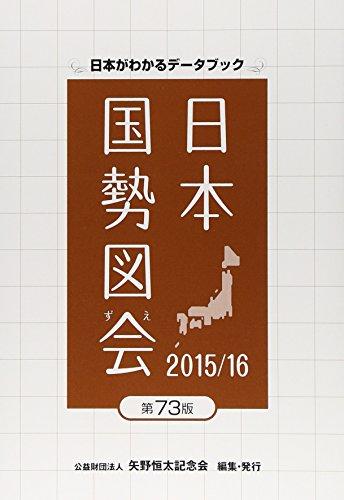 日本国勢図会