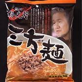 旭川梅光軒 三方麺 味噌味