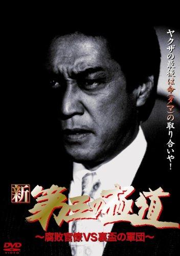 新・第三の極道 8 [DVD]