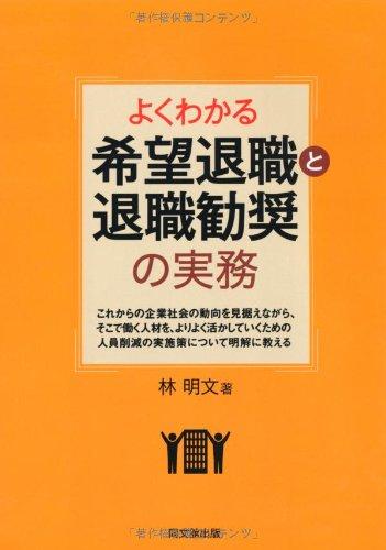 よくわかる希望退職と退職勧奨の実務 (DO BOOKS)