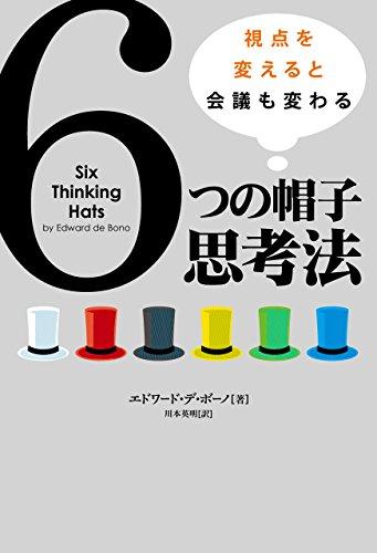 6つの帽子思考法 ――視点を変えると会議も変わる (フェニックスシリーズ)
