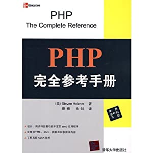 PHP complete reference manual ( MEI )Steven Holzner CAO JUN XU JIAN