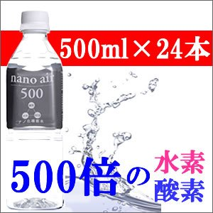 【1本100円】 酸素水 ・ 水素水 のダブル効果 大分県九重 高濃度酸素水 高濃度水素水  「nano air500」 500ml×24本