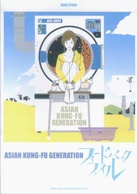 バンドスコア ASIAN KUNG-FU GENERATION/フィードバックファイル