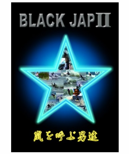 BLACK JAPII「嵐を呼ぶ男達」 [DVD]