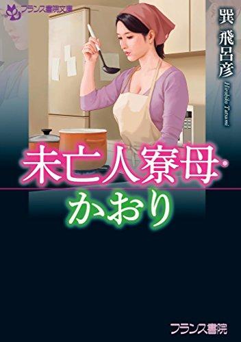 未亡人寮母・かおり (フランス書院文庫)