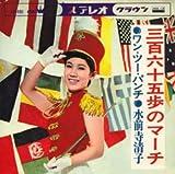 三百六十五歩のマーチ (MEG-CD)