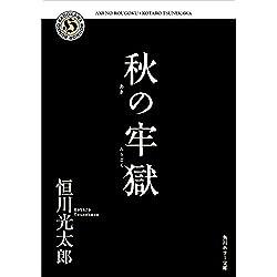 秋の牢獄 (角川ホラー文庫) [Kindle版]