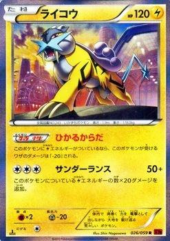 ポケモンカードXY ライコウ(R) 赤い閃光(PMXY8)/シングルカード