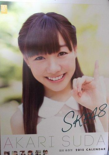 (壁掛)SKE48 2015 B2 オフィシャルカレンダー 須田亜香里
