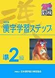 準2級漢字学習ステップ