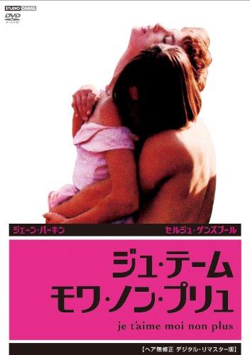 ジュ・テーム・モワ・ノン・プリュ<ヘア無修正 デジタル・リマスター版> [DVD]