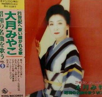 昭和の名曲を歌う(9)