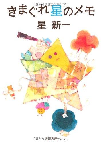 きまぐれ星のメモ (角川文庫)