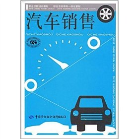 car sales (skills training. activity-oriented integration)(Chinese Edition)
