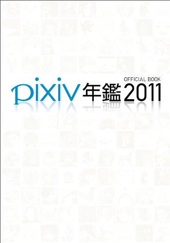 pixiv2011 