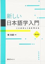 新しい日本語学入門 ことばのしくみを考える 第2版