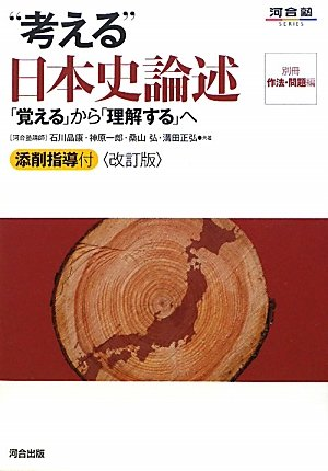 """""""考える""""日本史論述―「覚える」から「理解する」へ (河合塾SERIES)"""