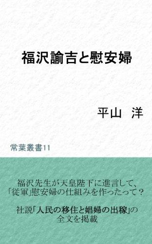 福沢諭吉と慰安婦 (常葉叢書)