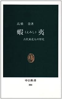 蝦夷(えみし) (中公新書)