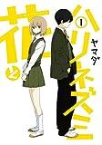 花とハリネズミ(1) (ガンガンコミックスONLINE)