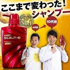 【薬用シャンプー】スカルプD 10代目 スカルプシャンプー オイリー[脂性肌用]【医薬部外品】