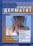 img - for Atopic dermatitis ATOPIChESKIY DERMATIT book / textbook / text book