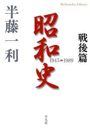昭和史 戦後篇 1945-1989 (平凡社ライブラリー)